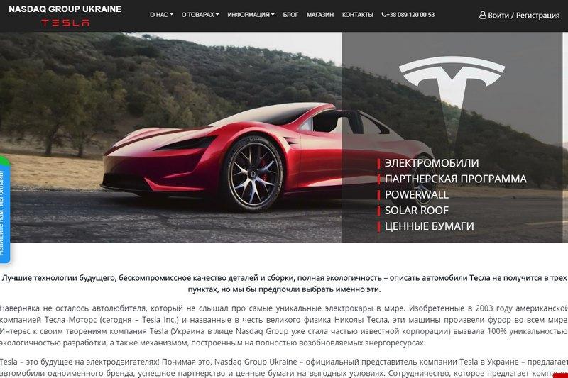 В Киеве мошенники основали представительство Tesla Motors