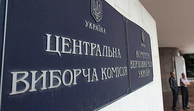 Члены Центризбиркома получают по 200 тысяч гривен в месяц