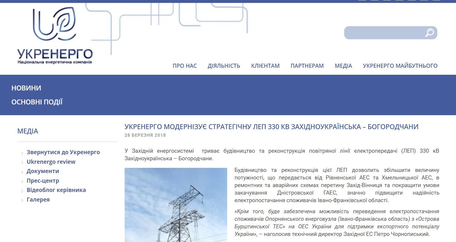«Укрэнерго» попало в коррупционный скандал с модернизацией стратегической ЛЭП