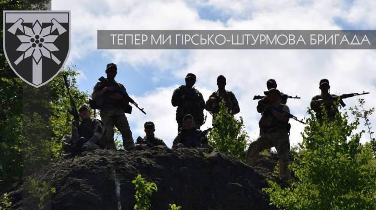 Под Волновахой боец горно-штурмовой бригады застрелил лейтенанта