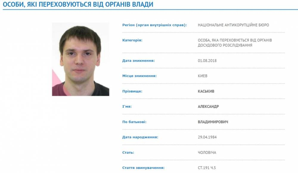 Брата Каськива ищет Интерпол