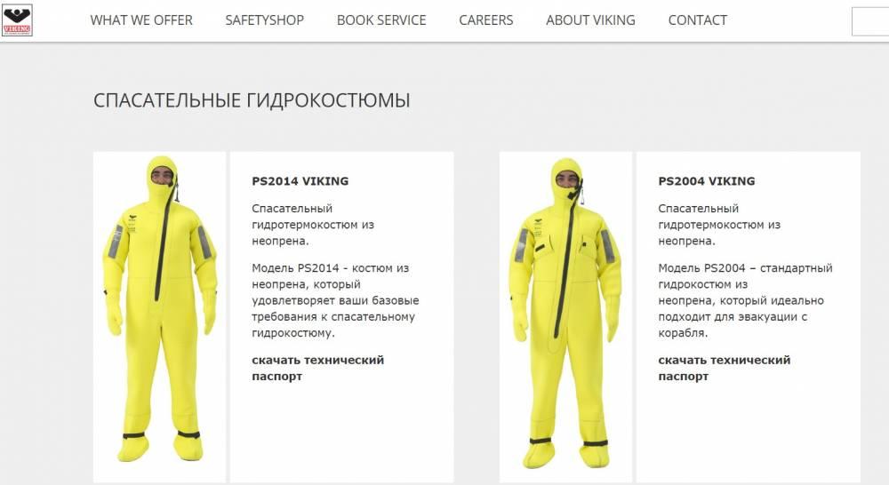Морская поисково-спасательная служба купила гидрокостюмы почти вдвое дороже их реальной цены