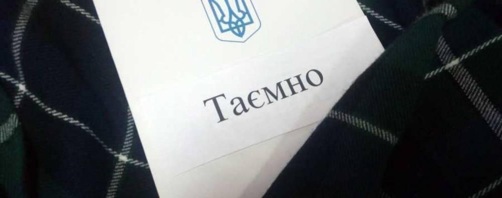 Госаудитслужба засекретила акт ревизии СНБО