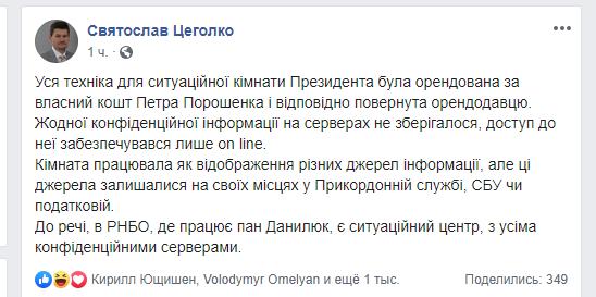 У Порошенко заявили, что сами арендовали пропавшую технику из СНБО