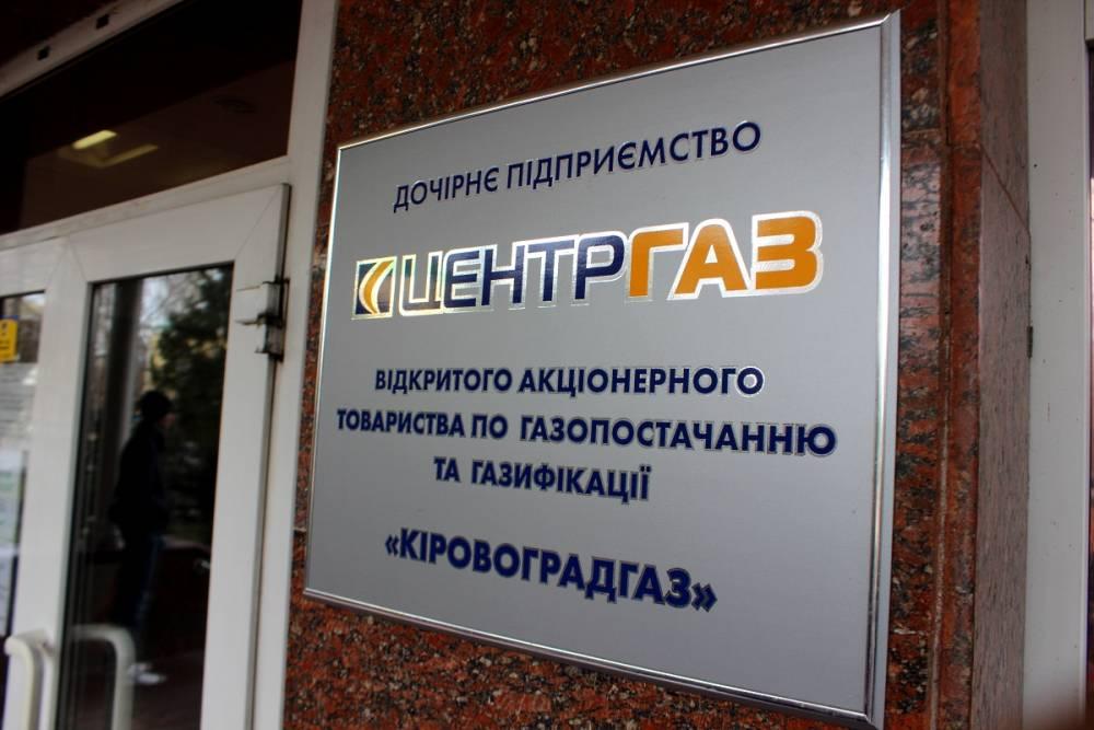 Экс-директора «Центргаза» подозревают в растрате 8,6 млн гривен
