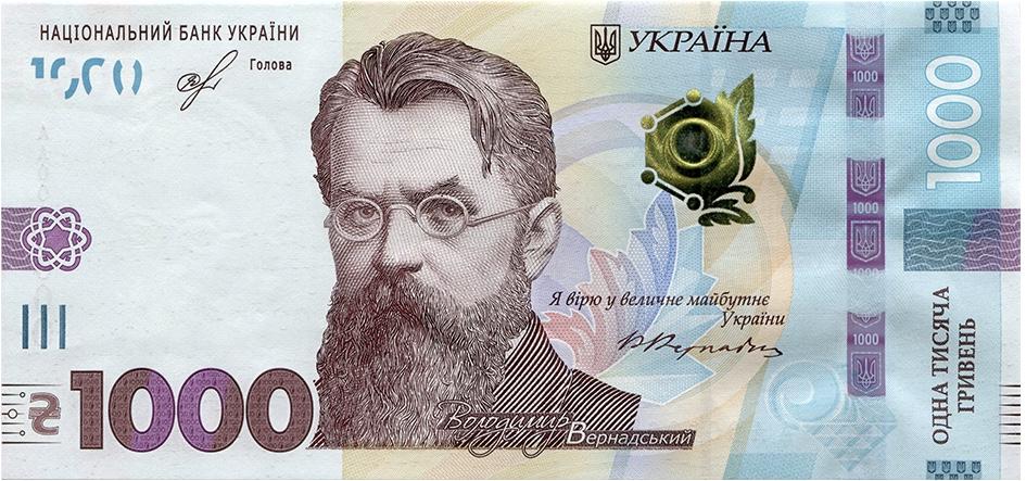 НБУ с октября введет банкноту 1 тысяча гривен