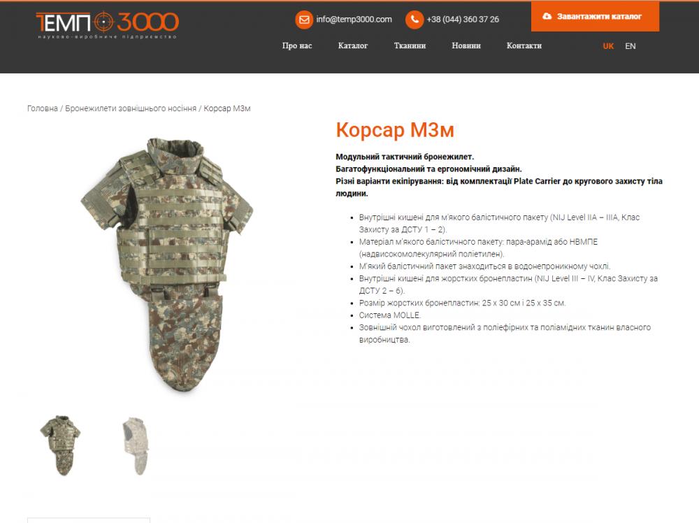 Полиция купила украинские бронежилеты у посредника из Чехии