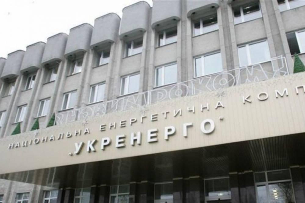Европейцы выделят «Укрэнерго» кредит в 149 млн евро