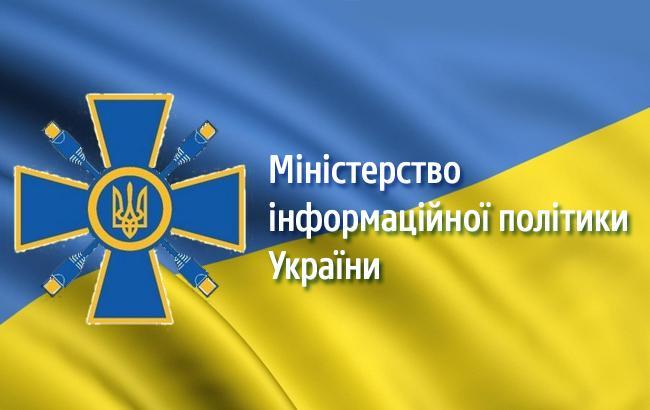 «МинСтець» потратило 400 млн гривен на защиту информационного пространства