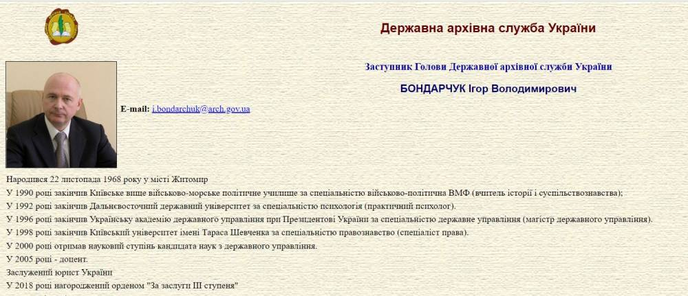 Замглавы «Укргосархива» подозревают в недостоверном декларировании