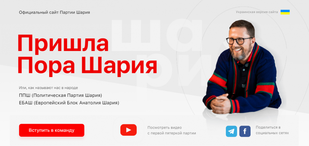 Харьковский нардеп финансирует «Партию Шария»