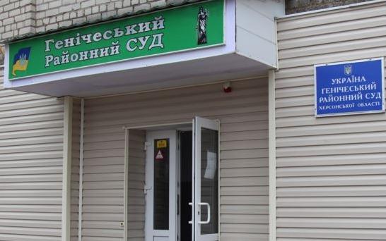 Судья из Геническа жалуется на дискриминацию со стороны судебной администрации