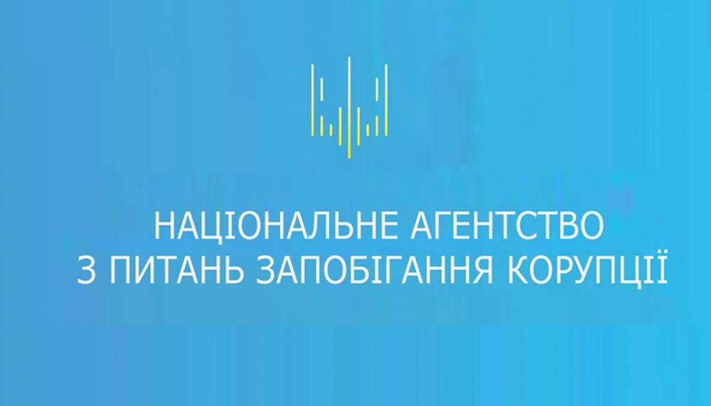 Генпрокуратура передала НАБУ дело о саботаже работы НАЗК