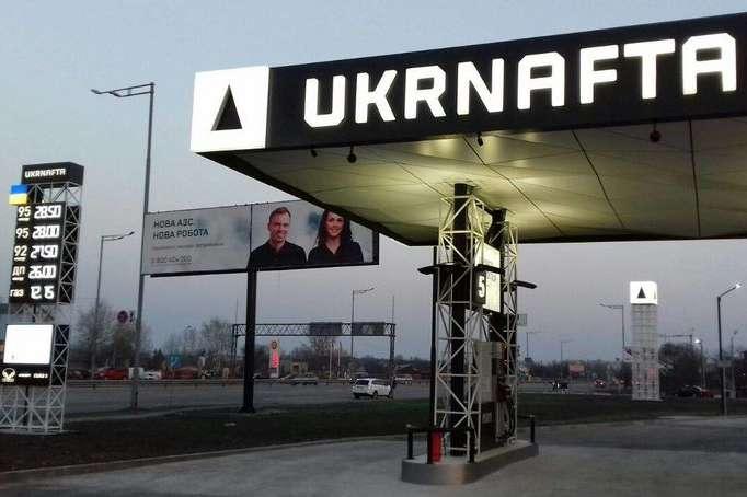 ГФС планирует взыскать 547 млн гривен с «Укрнафты»