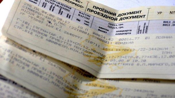 «Укрзализныця» собирается повысить цены на билеты