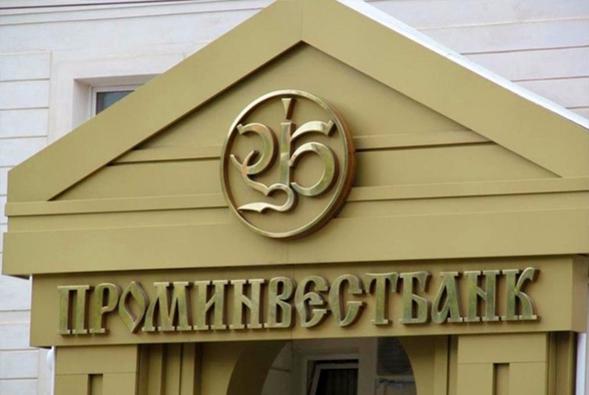 «Проминвестбанк» заявил об отключении системы мобильного банкинга