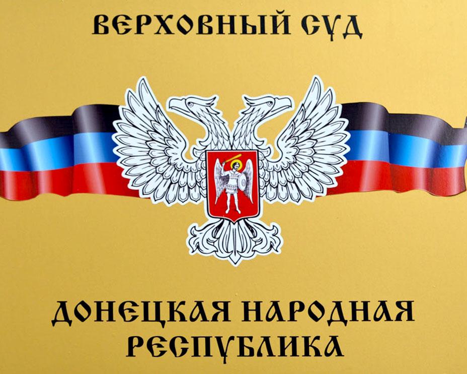 Судью из «ДНР» заочно приговорили к девяти годам тюрьмы