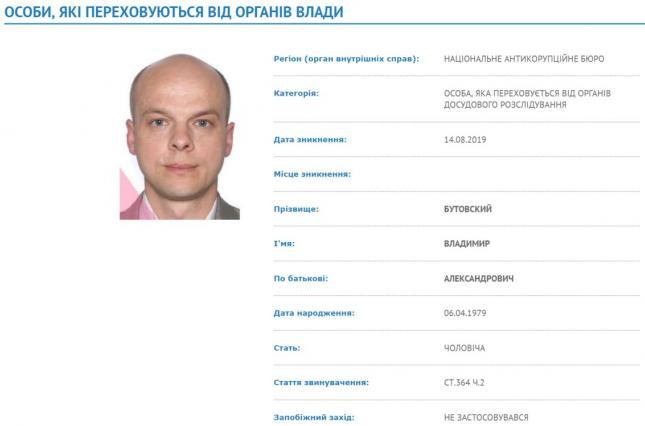 Экс-чиновника НКРЭКУ разрешили арестовать заочно