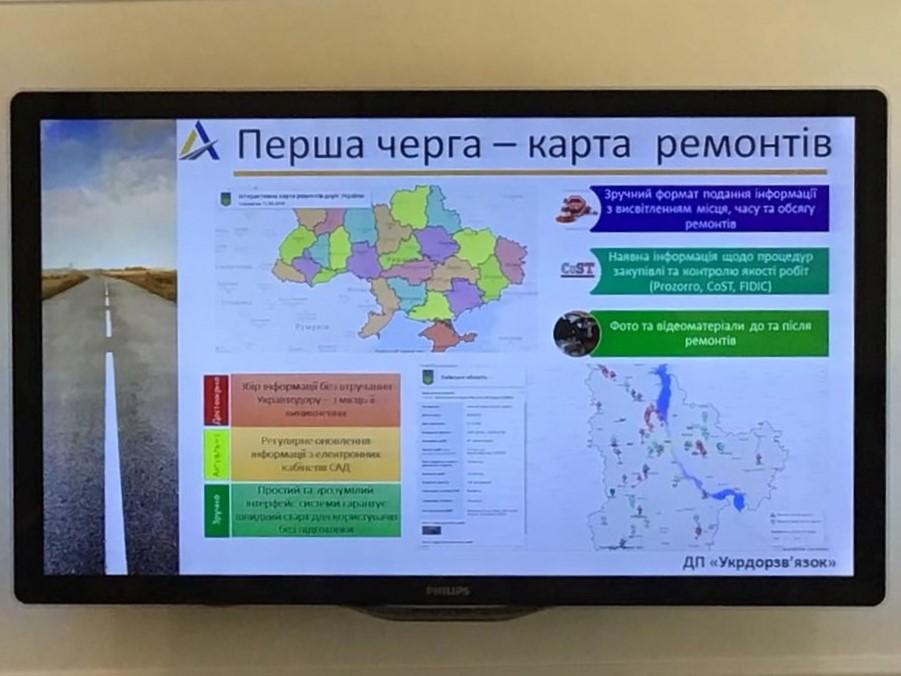 «Укравтодор» запустил сервис отслеживания ремонтных работ