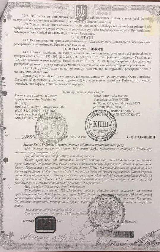 69877992 3276454289061742 3422282516147470336 n - Виталий Трубаров вне подозрений?