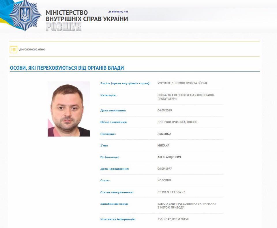 Вице-мэр Днепра после объявления в розыск ушел в отпуск