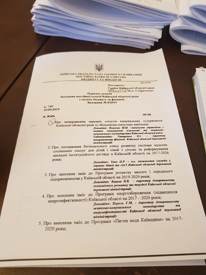 Киевский облсовет выделил 6,4 млн гривен на покупку автомобилей для главы и губернатора
