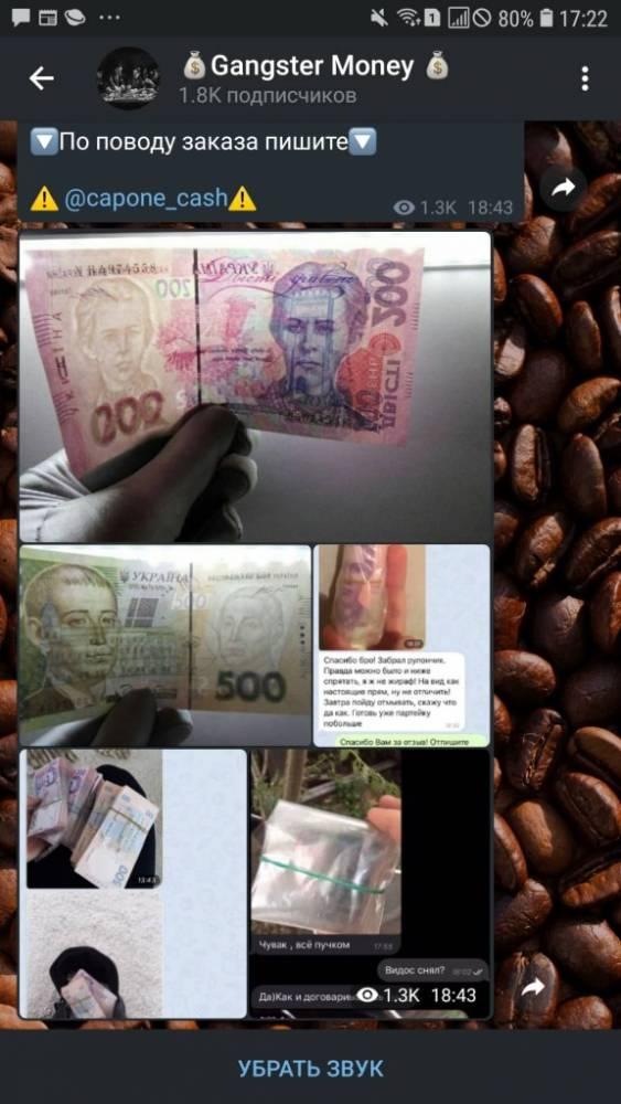 В Украине через Telegram оптом продают фальшивые деньги