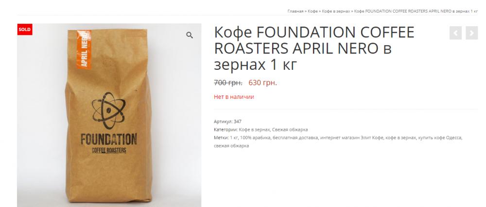 «Укрзализныця» купила 1,2 тонны кофе для администрации у одесского магазина