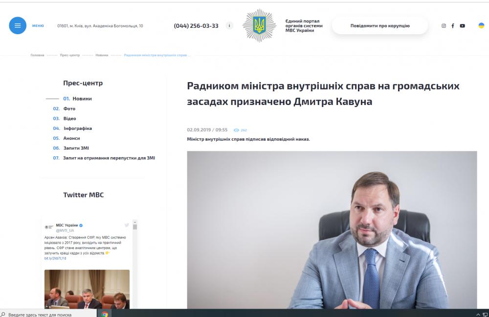 Аваков назначил своим советником люстрированного прокурора времен Януковича
