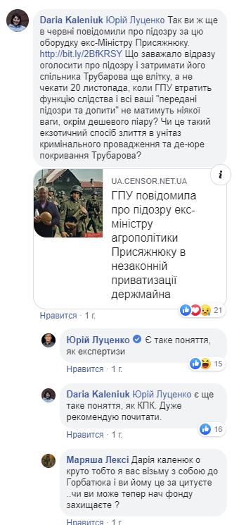 luts - Виталий Трубаров вне подозрений?