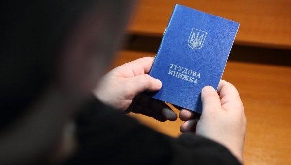 В Украине хотят отменить трудовые книжки