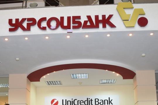 НБУ отозвал лицензию «Укрсоцбанка»