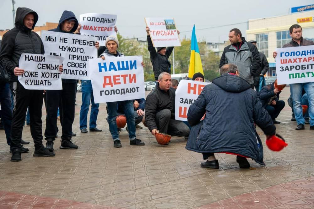 Многомиллионный долг по зарплатам: шахтеры съехались к Луганской ОГА на акцию протеста
