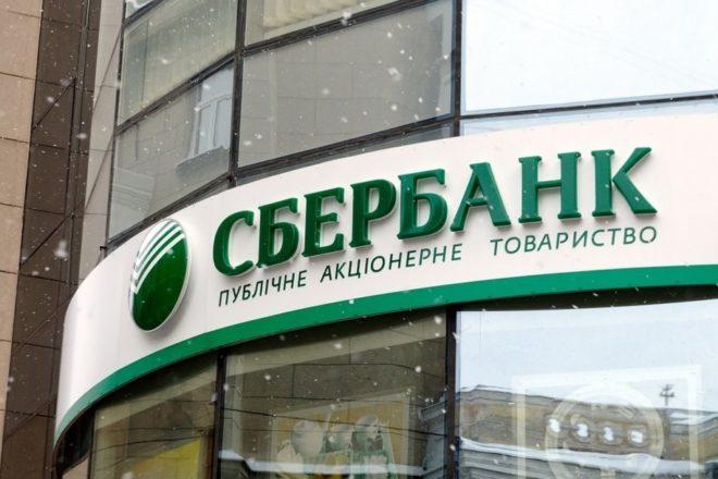 Суд обязал «Райффайзен Банк Аваль» снять арест с «дочки» «Сбербанка России»