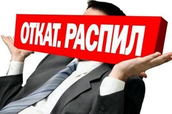 «Навар» на ЖКХ: «фискалов», чиновников Днепропетровской ОГА и Дубинских подозревают в сговоре