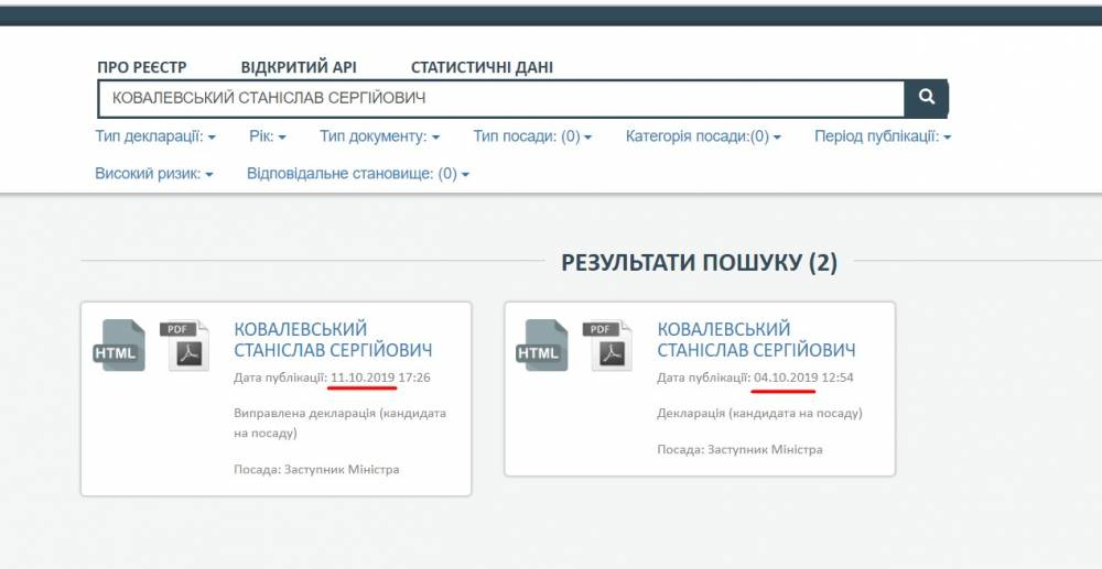 Screenshot 3 1000x517 - Станислав Ковалевский заметает следы
