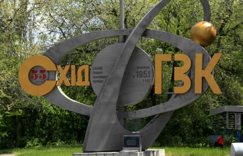 НАБУ подозревает  заместителя гендиректора «ВостГОКа» в растрате 25,5 млн гривен