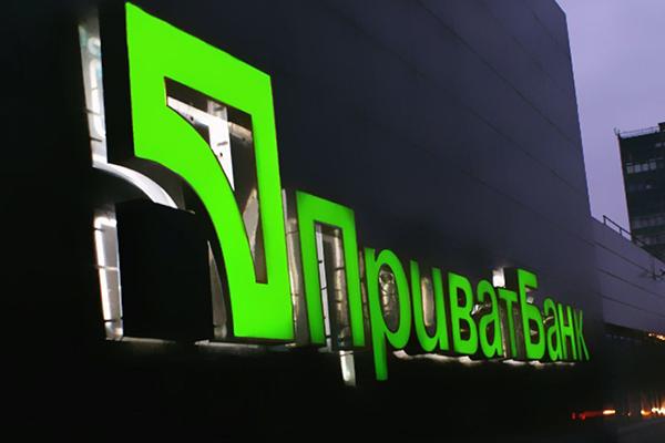 Верховный суд обязал «Приватбанк» выплатить ГОКу Коломойского 8,15 миллиона гривен