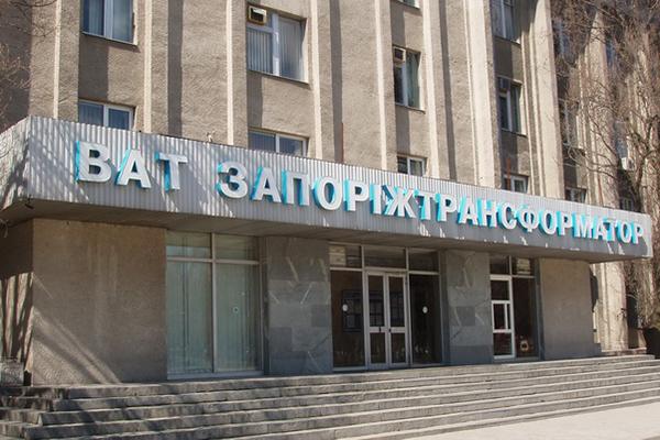 Суд арестовал имущество «Запорожтрансформатор» в рамках дела о банкротстве
