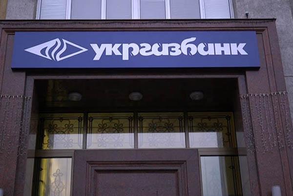 «Укргазбанк» пожаловался на захват имущества
