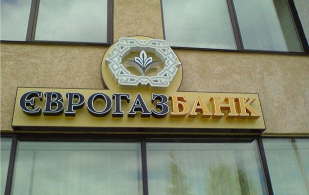 ФГВФЛ полностью ликвидировал «Еврогазбанк»