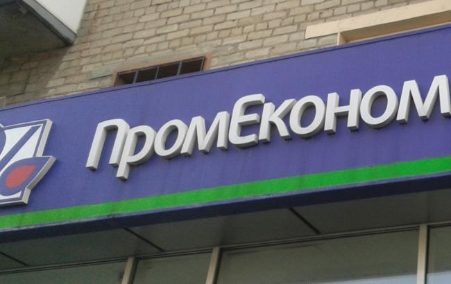 ФГВФЛ завершил ликвидацию «Промэкономбанка»
