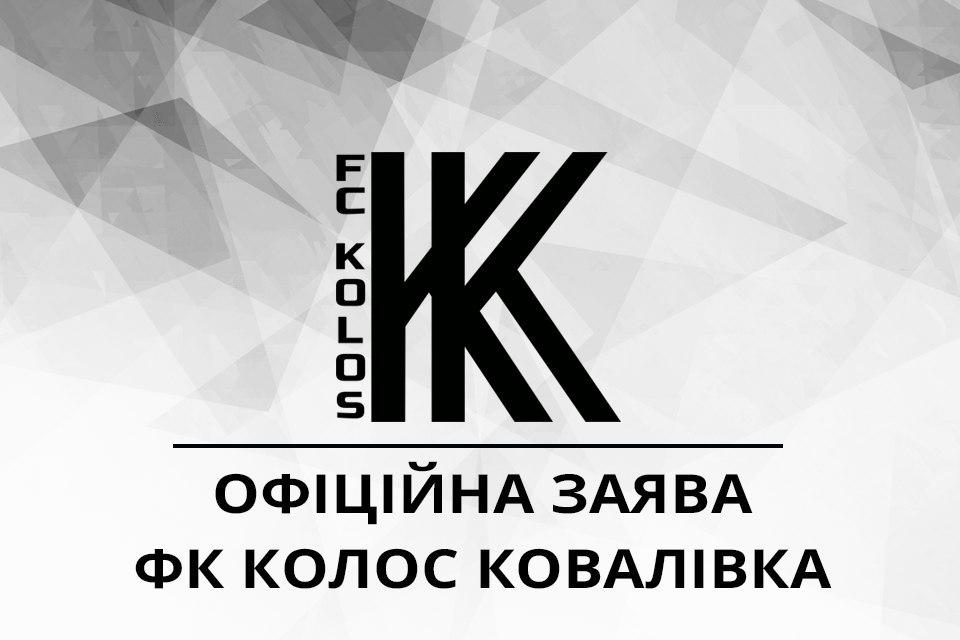 Экс-нардеп профинансировал партию Гройсмана через футбольный клуб