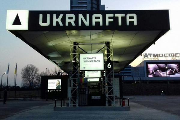 Маркарова: Госаудитслужба проверит «Укрнафту»