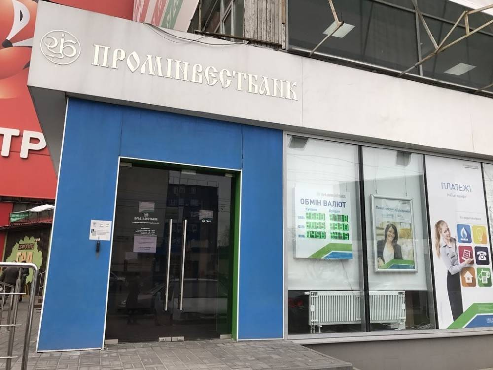 В центре Киева продают офис «Проминвестбанка»