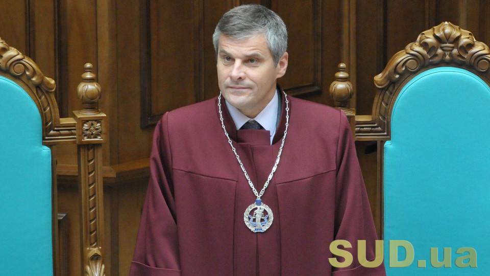 Судья Конституционного Суда Мельник ушел в отставку