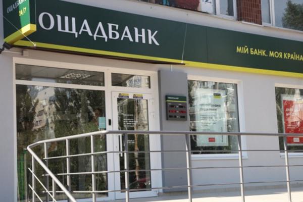 В Кировоградской области чиновники «Ощадбанка» украли 2,2 млн гривен вкладов пенсионеров и детей-инвалидов