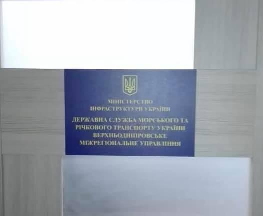 Чиновник госслужбы водного транспорта торговала разрешениями на судовождение