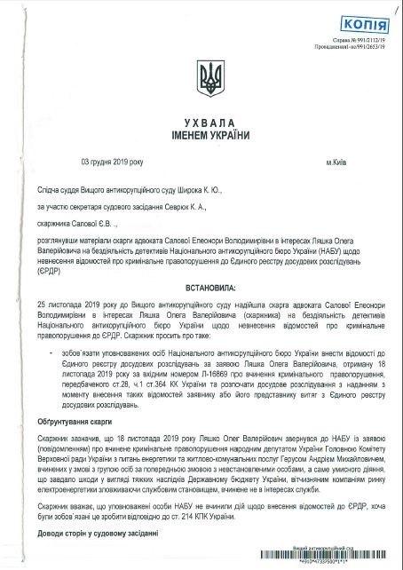 НАБУ обязали открыть уголовное дело на Геруса из-за российского электричества