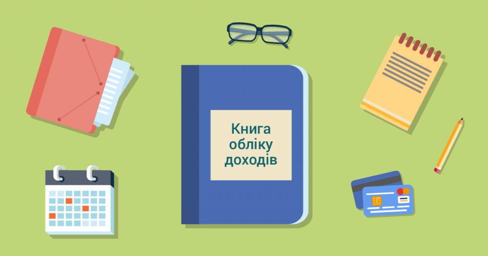 Дубилет инициирует отмену книг учета для физлиц-предпринимателей